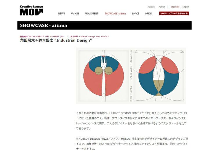 """新作をはじめインスピレーションソースを展示、「角田陽太+鈴木啓太 """"Industrial Design""""」が10月31日から開催"""