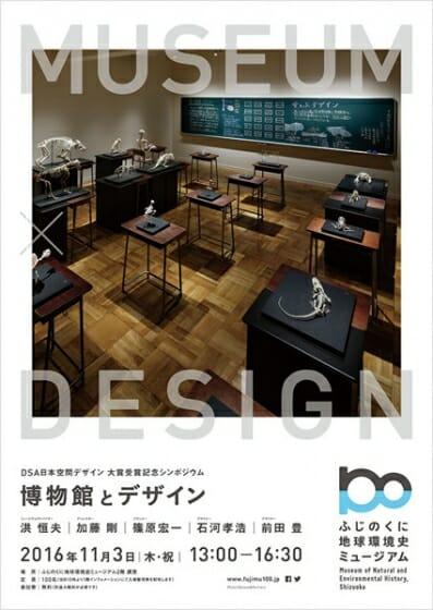 DSA日本空間デザイン 大賞受賞記念シンポジウム