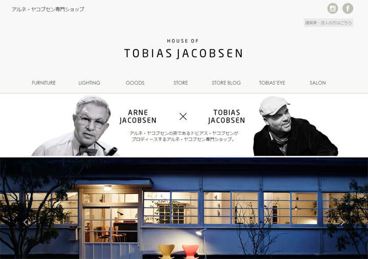 デンマークの巨匠アルネ・ヤコブセンの孫、トビアス・ヤコブセン来日記念トークイベントを10月20日に開催