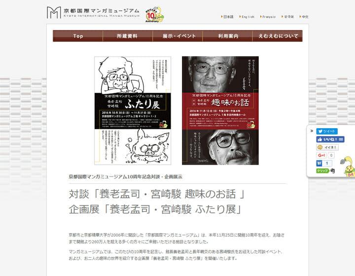 「京都国際マンガミュージアム」10周年記念企画展、「養老孟司・宮崎駿 ふたり展」が10月30日から開催