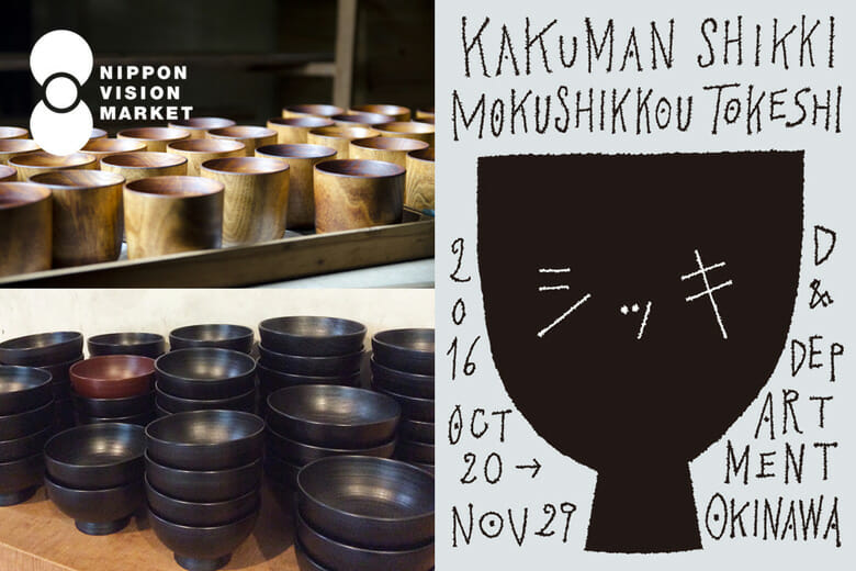 NIPPON VISION MARKET 沖縄の漆器-角萬漆器と木漆工とけし-
