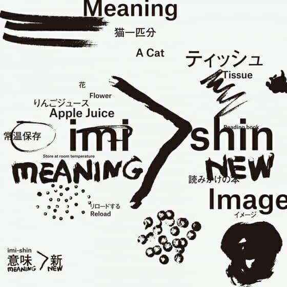 「意味>新 imi-shin」
