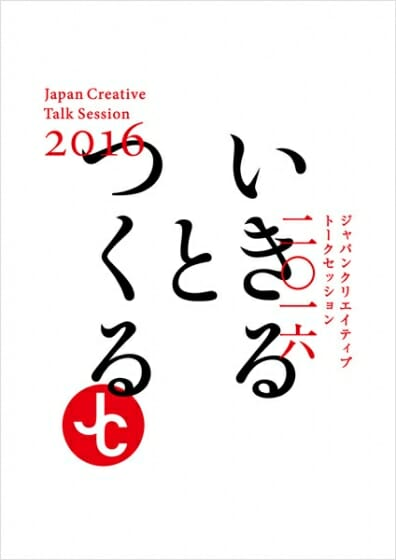 「Japan Creative」トークセッション 2016