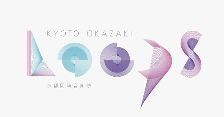 松倉早星(株式会社オバケ)と前田健治(mém)による、「OKAZAKI LOOPS」のロゴ