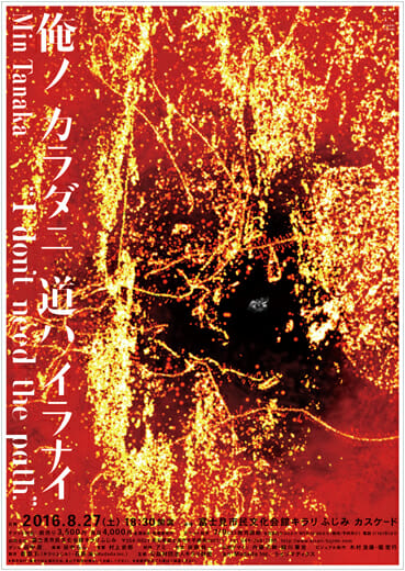 「田中泯ダンス公演 俺ノカラダニ道ハイラナイ I don't need the path」ビジュアル制作も担当
