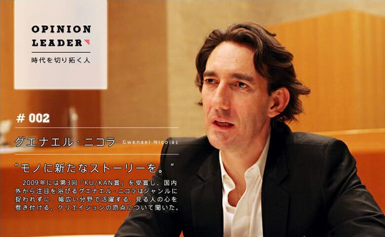 OPINION LEADER グエナエル・ニコラ(1)