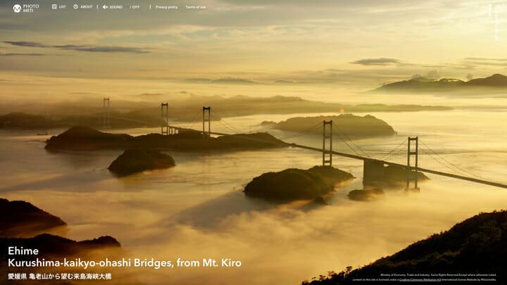 経済産業省「PHOTO METI Project 」Webサイトデザイン