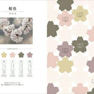 ピンクのかわいい配色パターン (1)