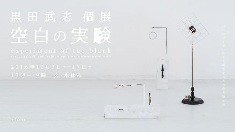 黒田武志 「空白の実験」