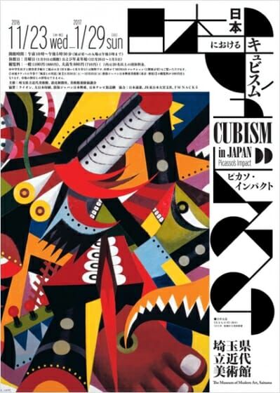 日本におけるキュビスム-ピカソ・インパクト