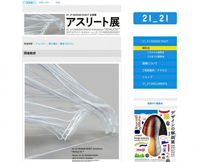 21_21 DESIGN SIGHT企画展「アスリート展」が2月から開催、展覧会ディレクターは為末大、緒方壽人、菅俊一