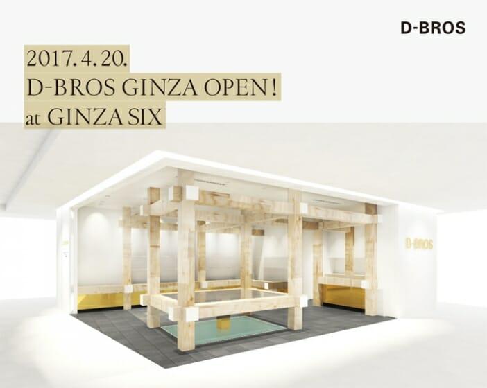 テーマは「日本の伝統工芸文化」、D-BROSの旗艦店が銀座6丁目に開業する商業施設「GINZA SIX」に来春オープン
