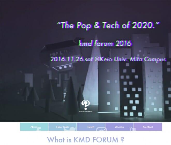 """テーマは「2020年、""""ポップ&テック""""を発信する」、慶應義塾大学大学院メディアデザイン研究科による「KMD FORUM」が11月26日に開催"""