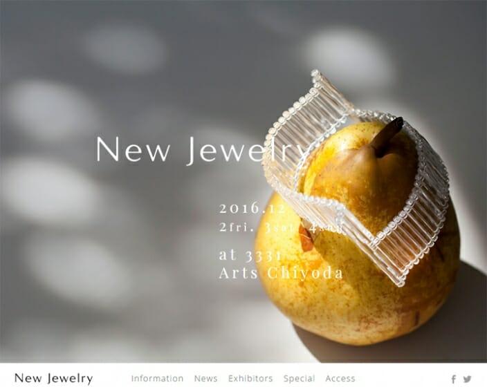 7回目となる「New Jewelry」が12月2日から開催、今年は話題の料理家・シェフがつくる「BENTO&SWEETS」が充実