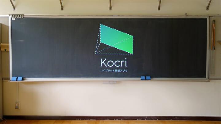 教育現場にもイノベーションの波、ハイブリッド黒板アプリ「Kocri」   デザイン情報サイト[JDN]