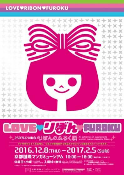 LOVE♥りぼん♥FUROKU