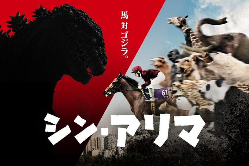 日本中央競馬会「シン・アリマ」