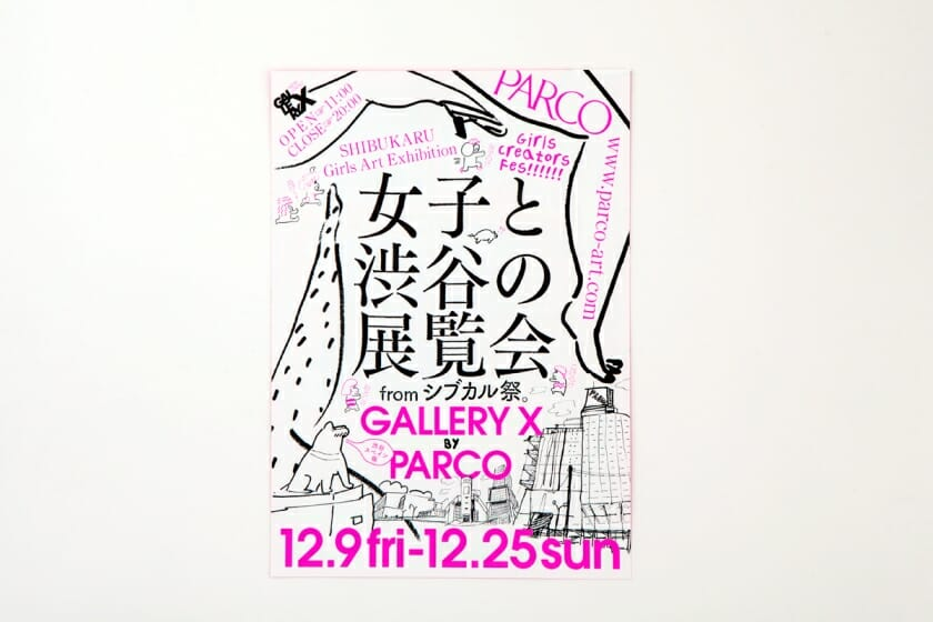 女子と渋谷の展覧会 fromシブカル祭。