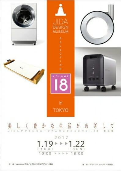 JIDAデザインミュージアムセレクションvol.18 東京展