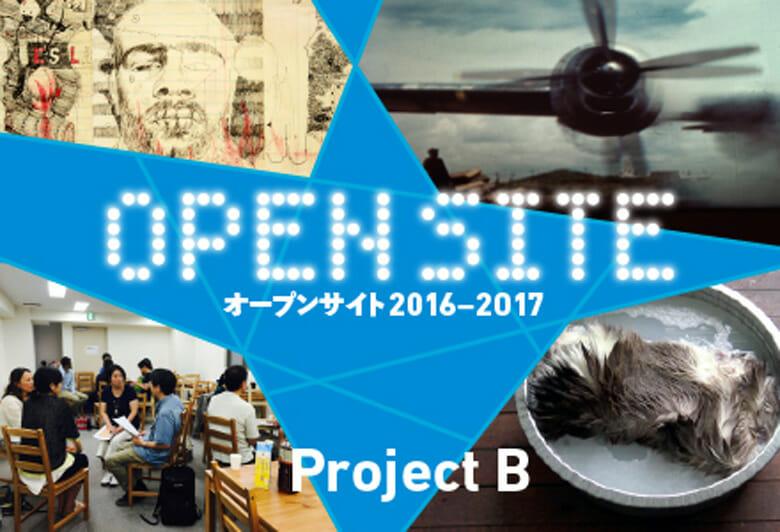 オープンサイト 2016-2017 Part3 <プロジェクトB>