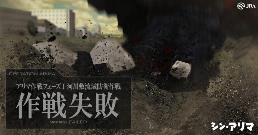 日本中央競馬会「シン・アリマ」 (4)