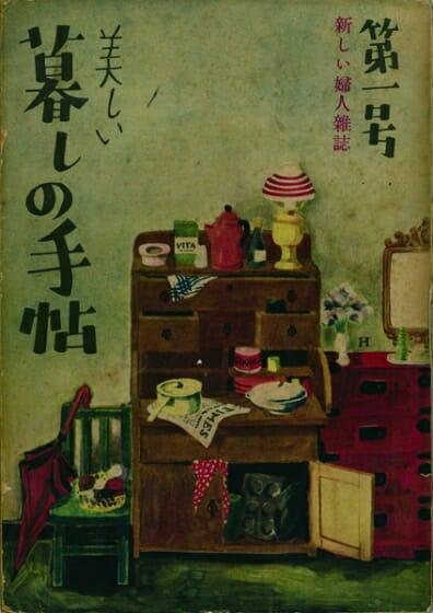 『美しい暮しの手帖』 1世紀1号(創刊号)、発行:衣裳研究所、1948年9月20日刊、暮しの手帖社蔵