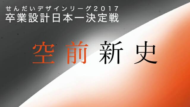 SDL2017