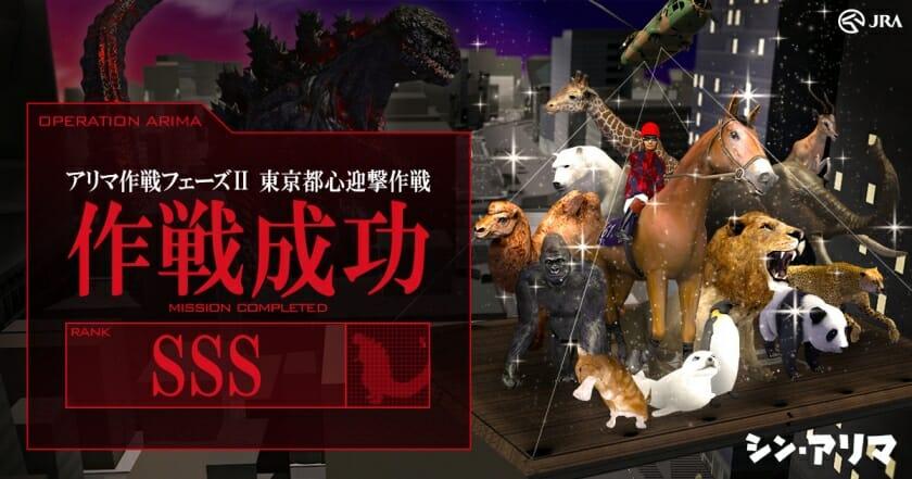 日本中央競馬会「シン・アリマ」 (5)