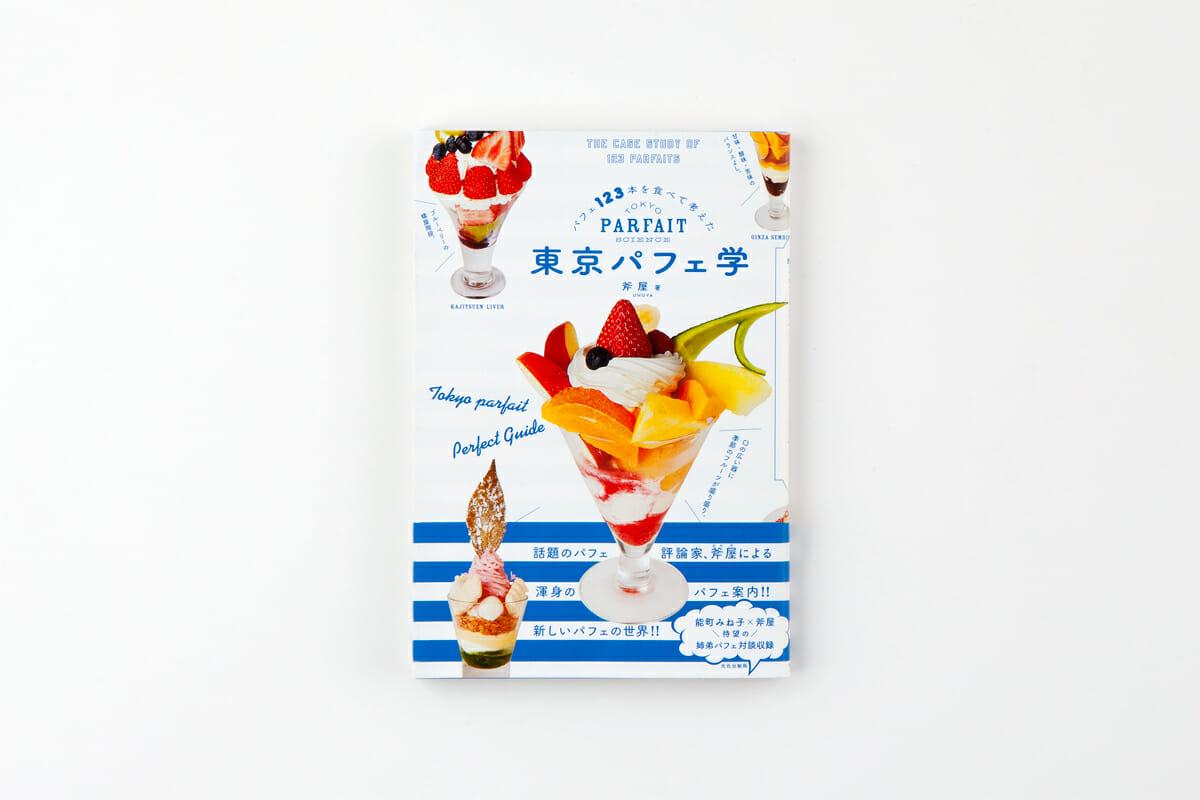 東京パフェ学