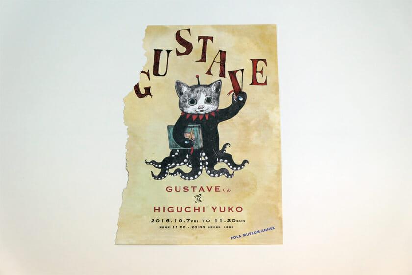 『GUSTAVEくん by HIGUCHI YUKO/展覧会フライヤー』手に取ったときにまず、「えっ!破れてる!?」と、驚いたフライヤー