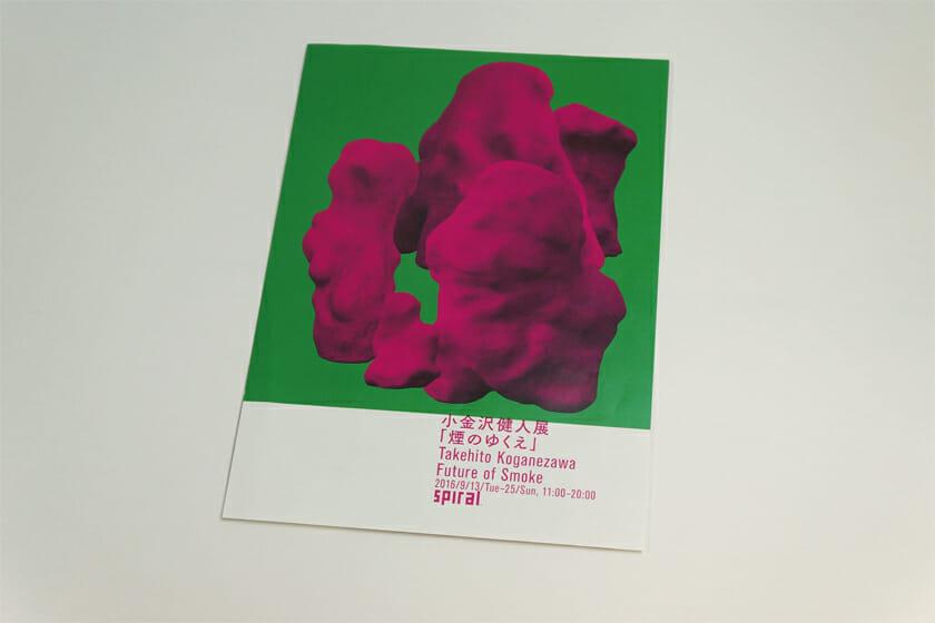 小金沢健人展「煙のゆくえ」(展覧会フライヤー)。煙のような粘土のかたまりのようなモチーフが配置された、インパクトのあるフライヤー。緑と濃いピンクのビビッドな色合いが目を引く