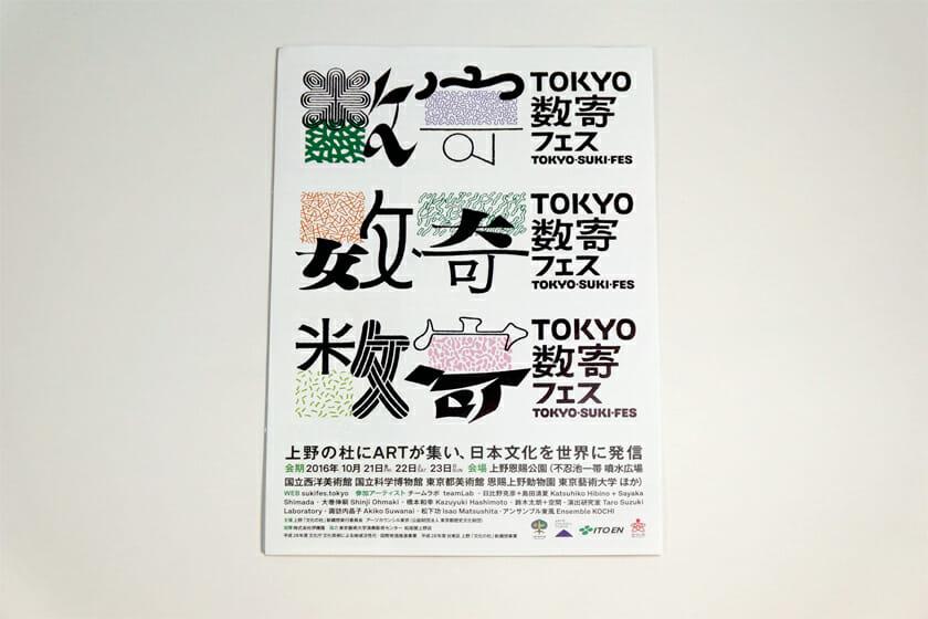 TOKYO数寄フェス(イベントフライヤー)。上野恩賜公園エリアを舞台として、「数寄」ということばを軸にアート作品やワークショップを開催したイベント。「数寄」という文字を柄や絵などでいじっていみている様子が、さまざまな交流や文化が生まれるイベントにふさわしい