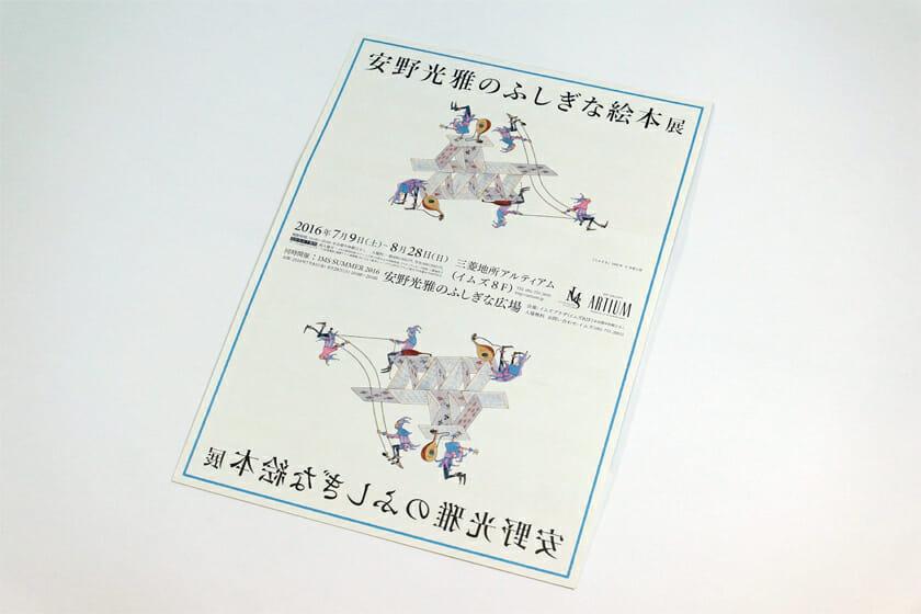 安野光雅のふしぎな絵本展(展覧会フライヤー)。安野光雅さんの『さかさま』という作品を全面に使ったデザインのフライヤー。さかさまというタイトルどおり、下段の絵は上下が、文字は左右が反転している