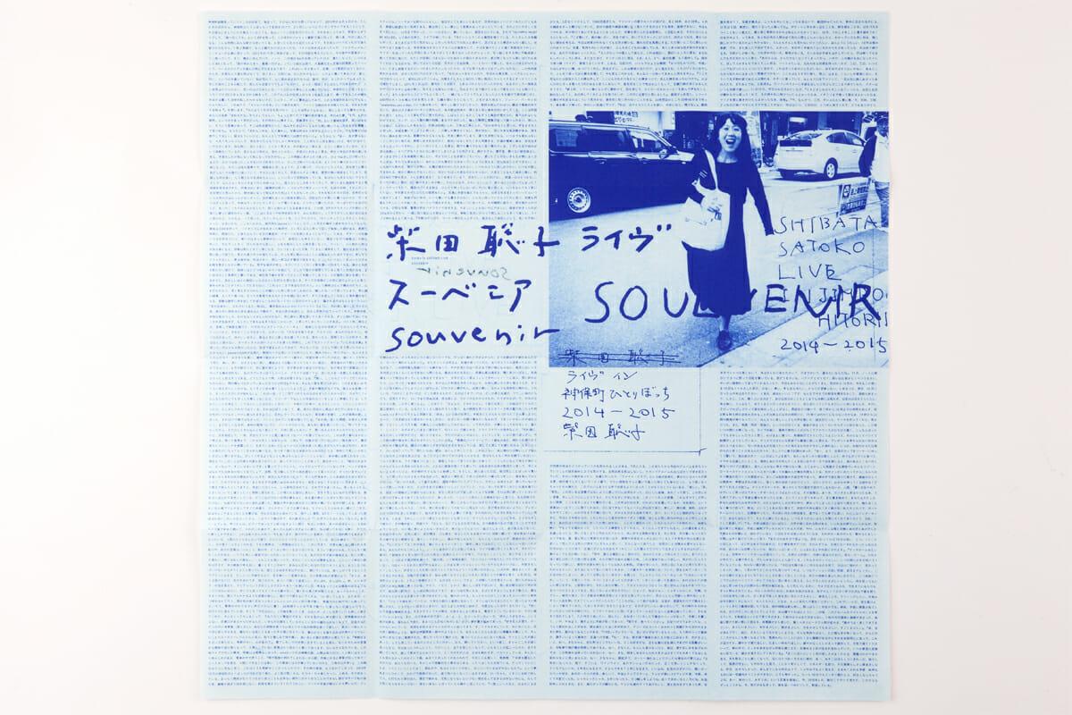 SHIBATA SATOKO LIVE SOUVENIR (6)