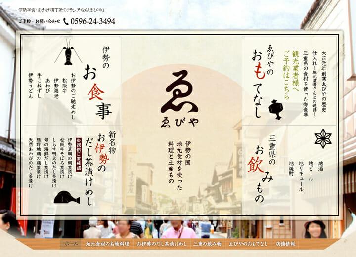 中川政七商店とmethodがショップ監修、伊勢の国のおもてなし「ゑびや大食堂」と「ゑびや商店」が12月11日オープン
