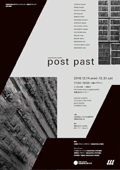 experimental studies | post past