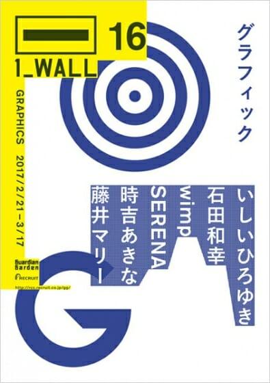 第16回グラフィック「1_WALL」展