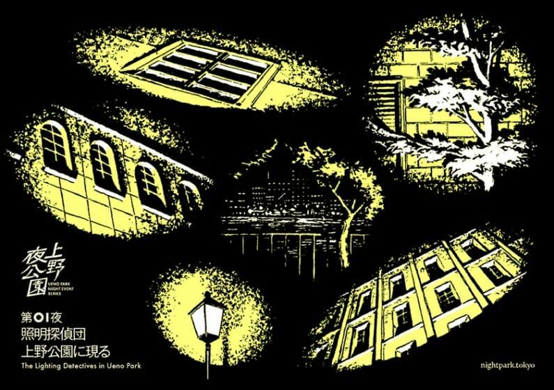 「上野夜公園」第1夜 照明探偵団上野公園に現る