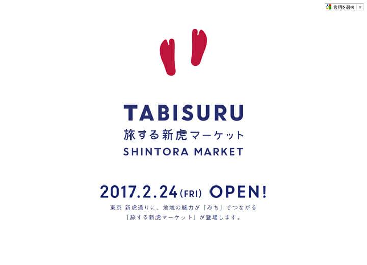 長坂常が手がけるスタンドも登場、日本全国の魅力を編集・発信する「旅する新虎マーケット」が2月24日オープン