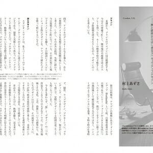 海外でデザインを仕事にする (7)