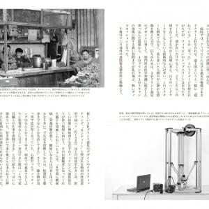 海外でデザインを仕事にする (6)