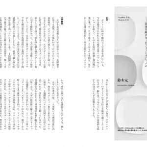 海外でデザインを仕事にする (1)