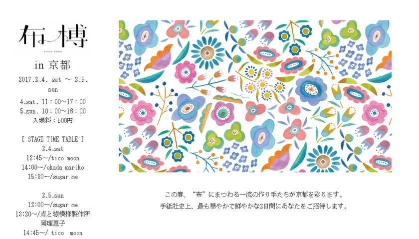 """""""布""""にまつわる作り手たちが一堂に会する、「布博 in 京都 vol.4」が2月4日から開催"""