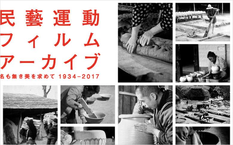 「民藝運動フィルムアーカイブ 名も無き美を求めて1934-2017」展