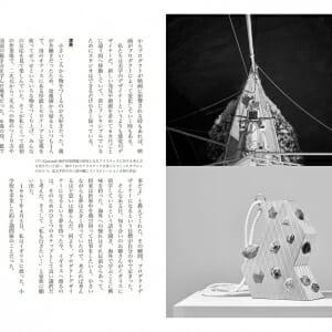 海外でデザインを仕事にする (8)