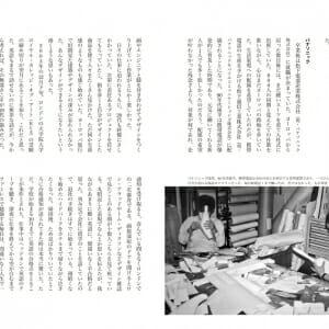海外でデザインを仕事にする (2)