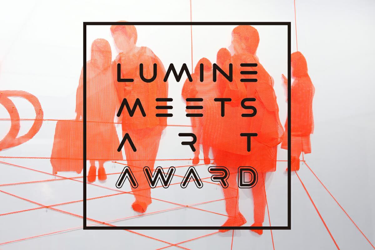 いつものルミネで感動と非日常を。「LUMINE meets ART AWARD 2016」受賞作品を2月1日まで展示