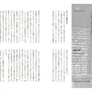 海外でデザインを仕事にする (3)