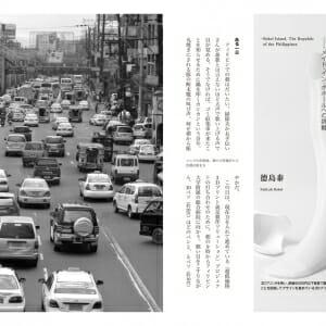 海外でデザインを仕事にする (5)