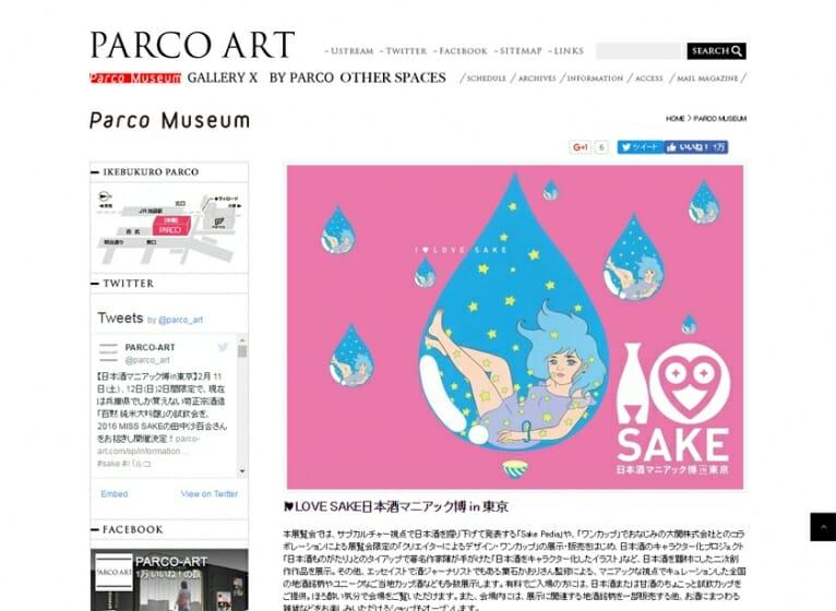 日本酒の新しい魅力や価値を発見、「I ♥ LOVE SAKE 日本酒マニアック博 in 東京」が開催